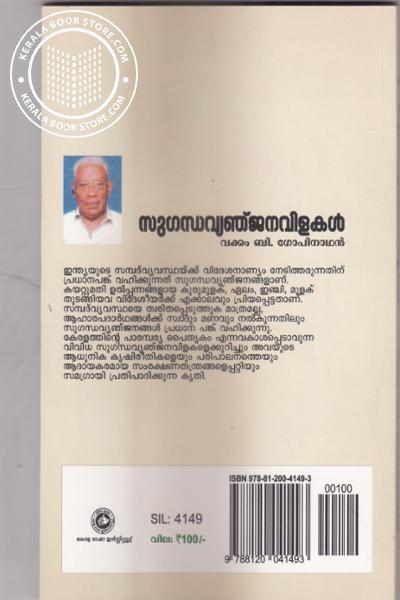 back image of Sugandhavyanjana Vilakal