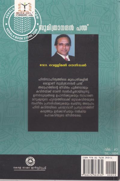 back image of സുമിത്രാനന്ദന് പന്ത്