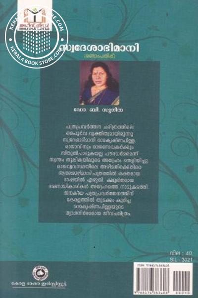 back image of സ്വദേശാഭിമാനി