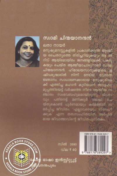 back image of Swami Chinmayanandan