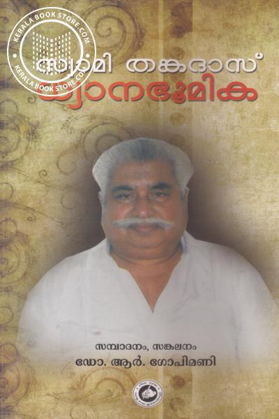 back image of Swami Thankada Dhyana Bhoomikaa