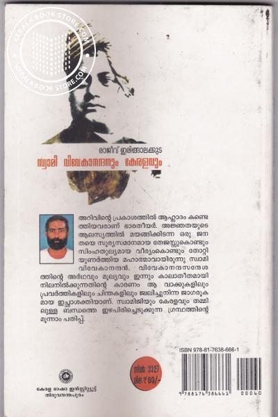 back image of Swami Vivekanandanum Keralavum