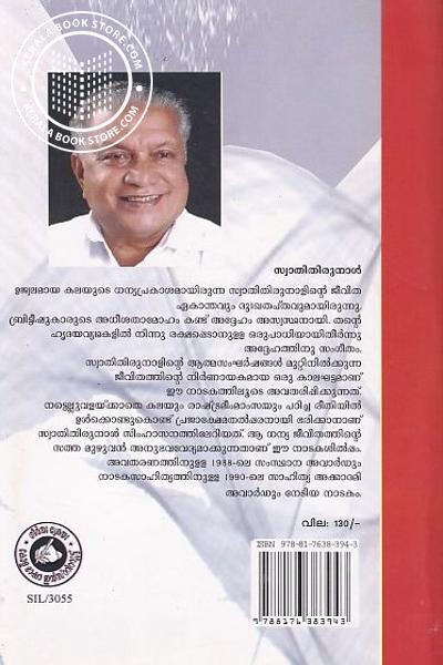 back image of സ്വാതിതിരുനാള്