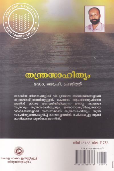 back image of Tantrasahityam