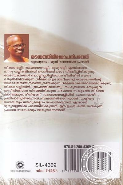 back image of തൈത്തിരിയോപനിഷത്ത്