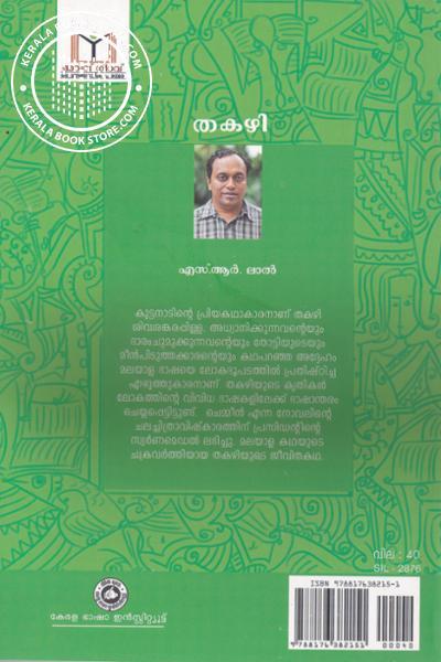 back image of തകഴി