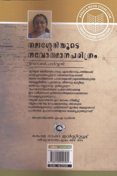 back image of Thalasseryude Navidhanan Charitram