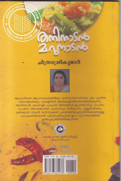 back image of Thaninadan Marunadan