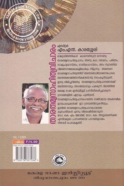 back image of താരതമ്യ സാഹിത്യവിചാരം