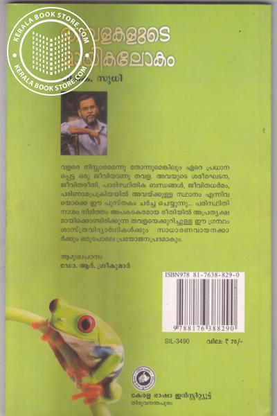 back image of തവളകളുടെ മായികലോകം