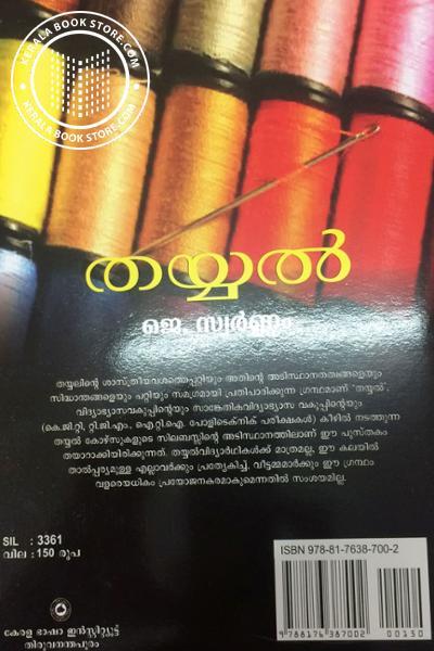 back image of Thayyal