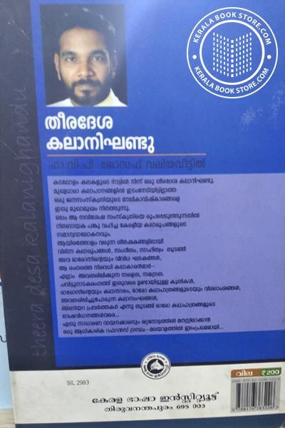 back image of തീരദേശ കലാനിഘണ്ടു