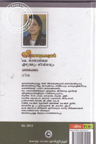 back image of തീയെഴുത്തുകള്