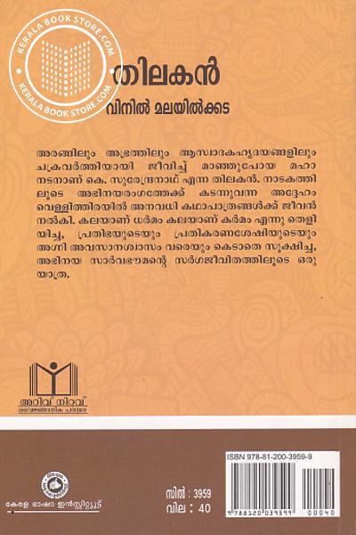 back image of തിലകന്