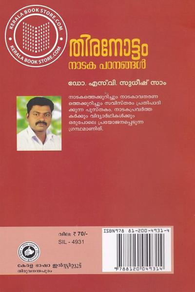 back image of തിരനോട്ടം നാടക പഠനങ്ങള്