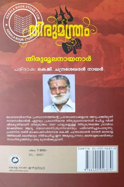 back image of തിരുമന്ത്രം
