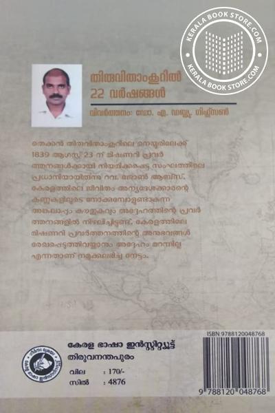 back image of തിരുവിതാം കൂറില് 22 വര്ഷങ്ങള്