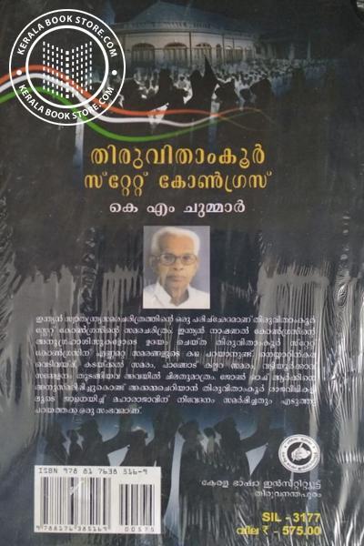 back image of തിരുവിതാംകൂര് സ്റ്റേറ്റ് കോണ്ഗ്രസ്