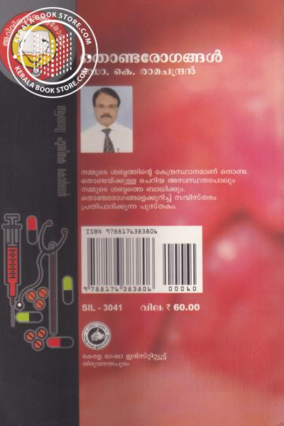 back image of Thonda Rogangal