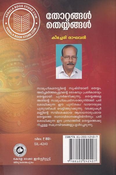 back image of തോറ്റങ്ങള് തെയ്യങ്ങള്