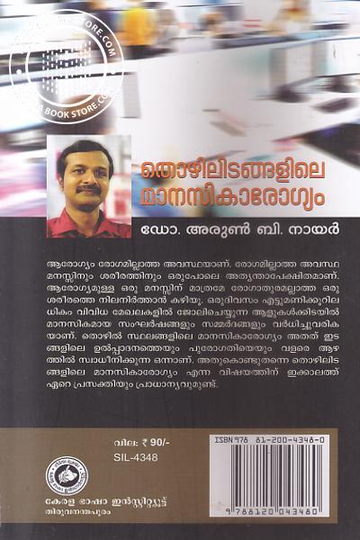 back image of Thozhilidangalile Manasikarogyam