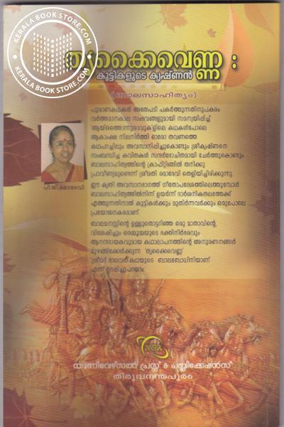 back image of Thrikkaivenna Kuttikalute Krishnan