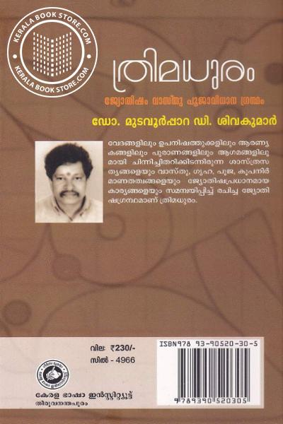 back image of ത്രിമധുരം