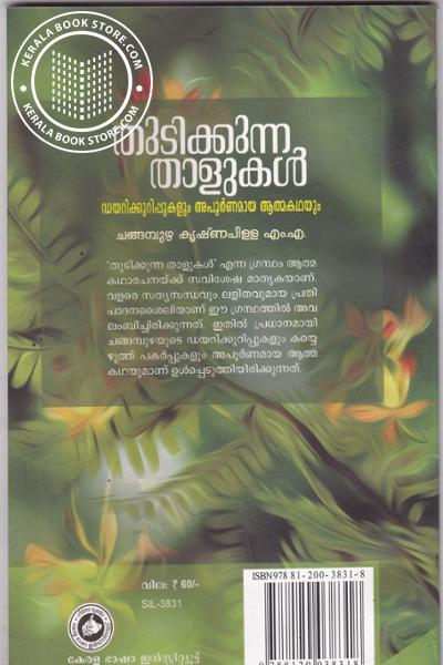 back image of തുടിക്കുന്ന താളുകള്