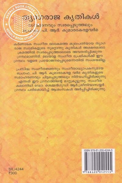 back image of ത്യാഗരാജ കൃതികള്