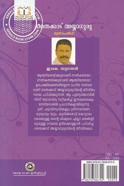 back image of തൈക്കാട് അയ്യാഗുരു