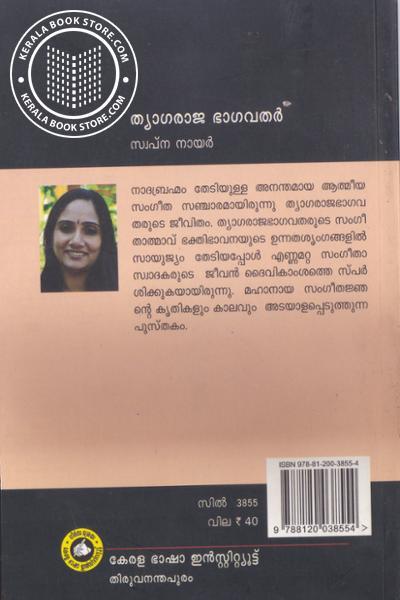 back image of Thygarajabhagavahar