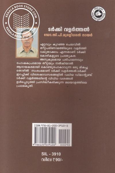back image of ടര്ക്കി വളര്ത്തല്