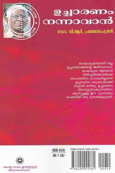 back image of ഉച്ചാരണം നന്നാവാന്