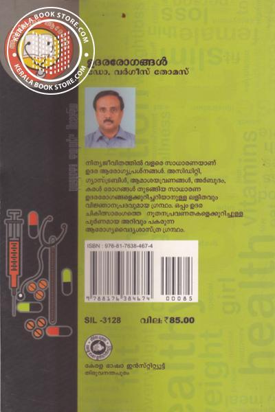 back image of Udara Rogangal