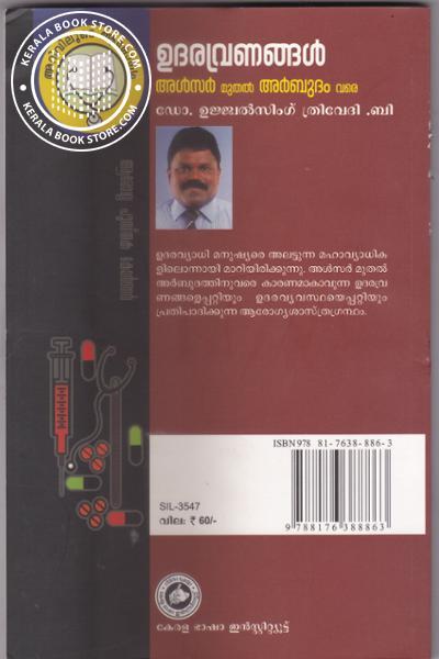 back image of Udaravrunangal Ulsur Muthal Arbhudham Vare