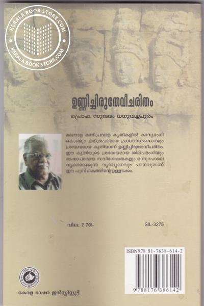 back image of Unnichiruthevee Charitham