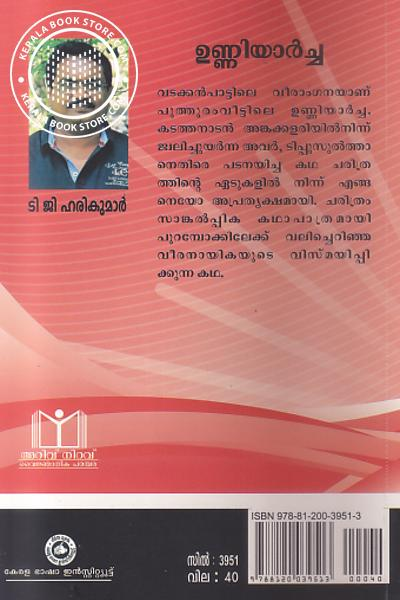 back image of Unniyarcha