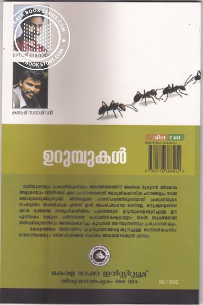 back image of Urumbukal