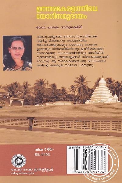 back image of ഉത്തരകേരളത്തിലെ യോഗി സമുദായം