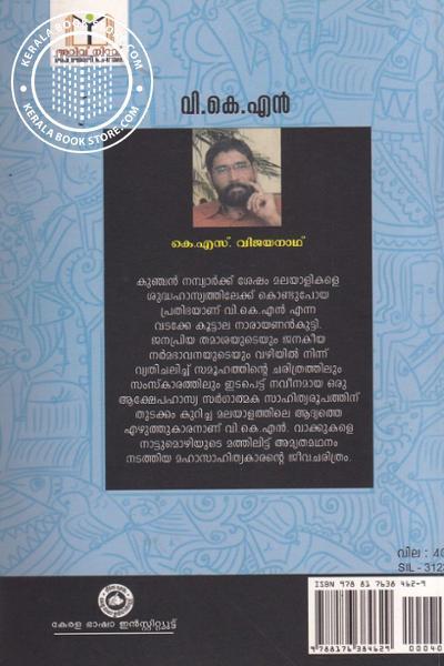 back image of വി കെ എന്