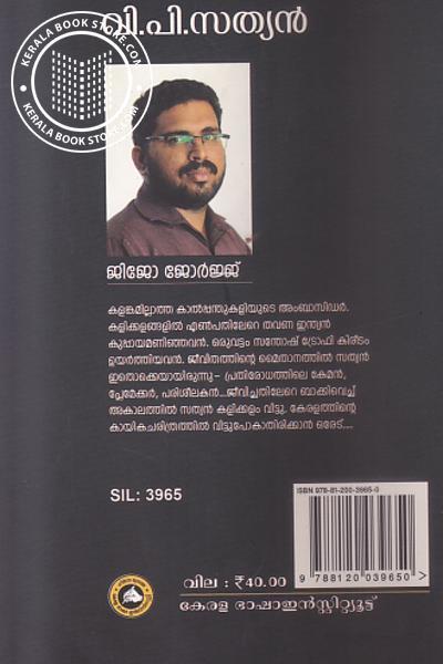 back image of V P Sathyan