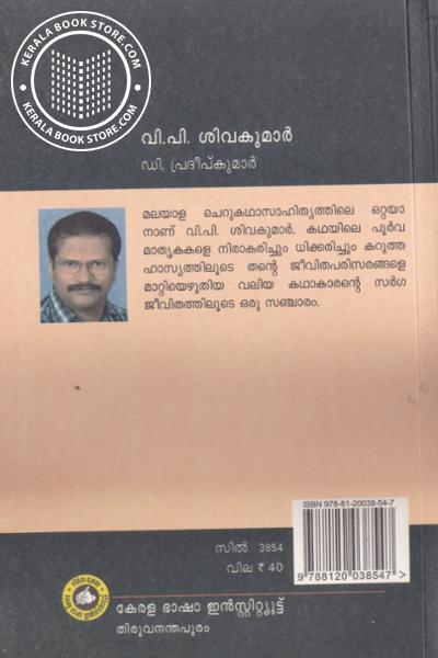 back image of V P Sivakumar