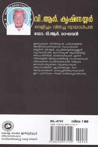 back image of വി. ആര് കൃഷ്ണയ്യര് വെളിച്ചം വിതച്ച ന്യായാധിപന്