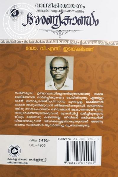 back image of വാല്മീകിരാമായണം - അരണ്യകാണ്ഡം 3