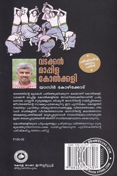 back image of വടക്കന് മാപ്പിള കോല്ക്കളി - യാസിര് കോഴിക്കോട്