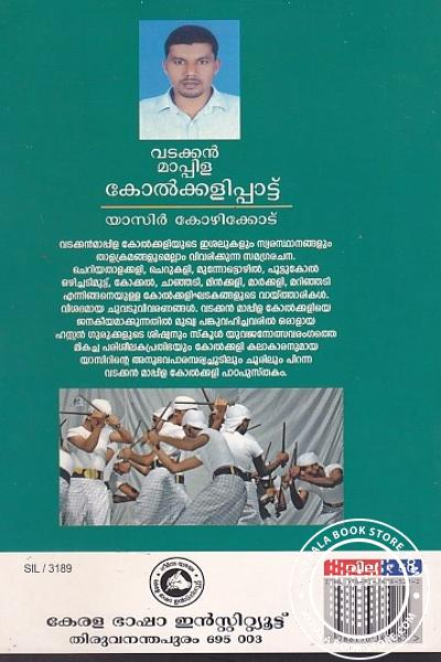 back image of വടക്കന് മാപ്പിള കോല്ക്കളിപ്പാട്ട്