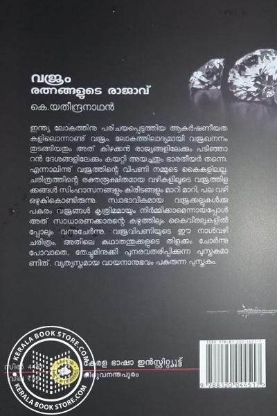 back image of Vagram Rethnagalude Rajave