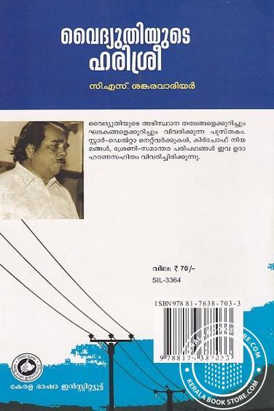 back image of വൈദ്യുതിയുടെ ഹരിശ്രീ