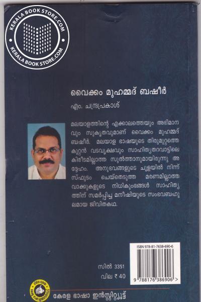 back image of Vaikkam Muhammed Basheer