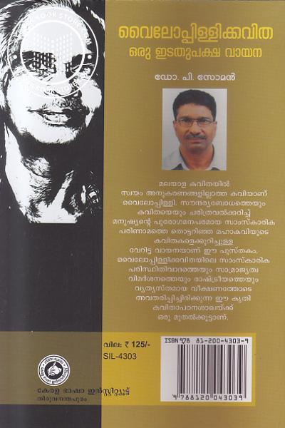 back image of Vailoppillikkavitha Oru Idathu pakshavayana